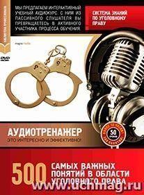 Компакт-диск. 500 самых важных понятий в области уголовного права