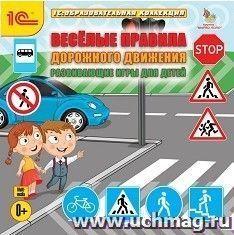 Компакт-диск. 1С: Образовательная коллекция. Веселые правила дорожного движения. Развивающие игры для детей
