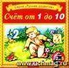 Компакт-диск  Счет от 1 до 10 . Для детей от 2 - 5 лет.