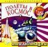 Компакт-диск  Полеты в космос . Аудиоэнциклопедия. Для детей 4 - 7 лет.