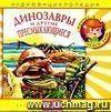Компакт-диск  Динозавры и другие пресмыкающиеся . Аудиоэнциклопедия. Для детей 4 -7 лет.