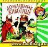 Компакт-диск  Домашние животные . Аудиоэнциклопедия. Для детей 4 - 7 лет.
