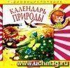 Компакт-диск  Календарь природы . Аудиоэнциклопедия. Для детей 4 - 7 лет.