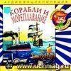 Компакт-диск  Корабли и мореплавание . Аудиоэнциклопедия. Для детей 4 - 7 лет.