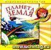Компакт-диск  Планета Земля . Аудиоэнциклопедия. Для детей 4 - 7 лет.