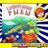 Компакт-диск  Удивительные рыбы . Аудиоэнциклопедия. Для детей 4 - 7 лет.
