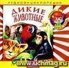 Компакт-диск  Дикие животные . Аудиоэнциклопедия. Для детей 4 - 7 лет.
