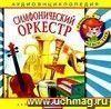 Компакт-диск  Симфонический оркестр . Аудиоэнциклопедия. Для детей 4 - 7 лет.