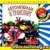 Компакт-диск  Автомобили и транспорт . Аудиоэнциклопедия. Для детей 4 - 7 лет.