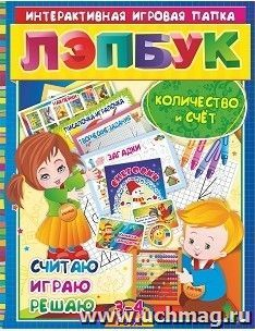 Лэпбук. Математика: количество и счет. Для детей 3-4 лет: творческие задания, разрезной материал, наклейки, загадки в папке