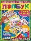Лэпбук. Речевое развитие: пишу, играю, читаю. Для детей 4-5 лет: творческие задания, наклейки, развивающие игры, прописи