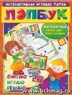 Лэпбук. Математика: форма, цвет и ориентировка в пространстве. Для детей 3-4 лет: творческие задания, разрезной материал, наклейки, загадки в папке