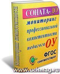 СОНАТА-ДО: Мониторинг профессиональной компетентности педагога ОУ