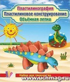 Пластилинография. Пластилиновое конструрирование. Объёмная лепка.  Солнышко и динозаврик: набор в коробочке содержит 3 цветных карточки, 2 карточки-трафарета, брошюра, 1 стека и 12 брусков пластилина