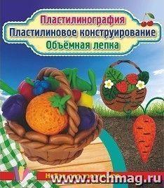 Пластилинография. Пластилиновое конструирование. Объёмная лепка.  Морковь, земляника и корзинка с фруктами: набор в коробочке содержит 3 цветных карточки, 2 карточки-трафарета, брошюра, 1 стека и 12 брусков пластилина