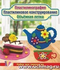 Пластилинография. Пластилиновое конструирование. Объёмная лепка. Чашка, чайник, пирожное на блюдце: набор в коробочке содержит 3 цветных карточки, 2 карточки-трафарета, брошюра, 1 стека и 12 брусков пластилина