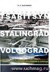 From Past to Future. Tsaritsyn – Stalingrad – Volgograd. Architecture