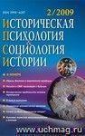Историческая психология и социология истории. № 2, 2009 г. Научно-теоретический журнал.