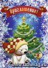С Новым годом! (приглашение)