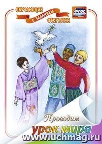 Проводим урок мира (обучающая открытка с заданием): (Формат А4, 1 сгиб, бумага мелованная матовая пл. 250)