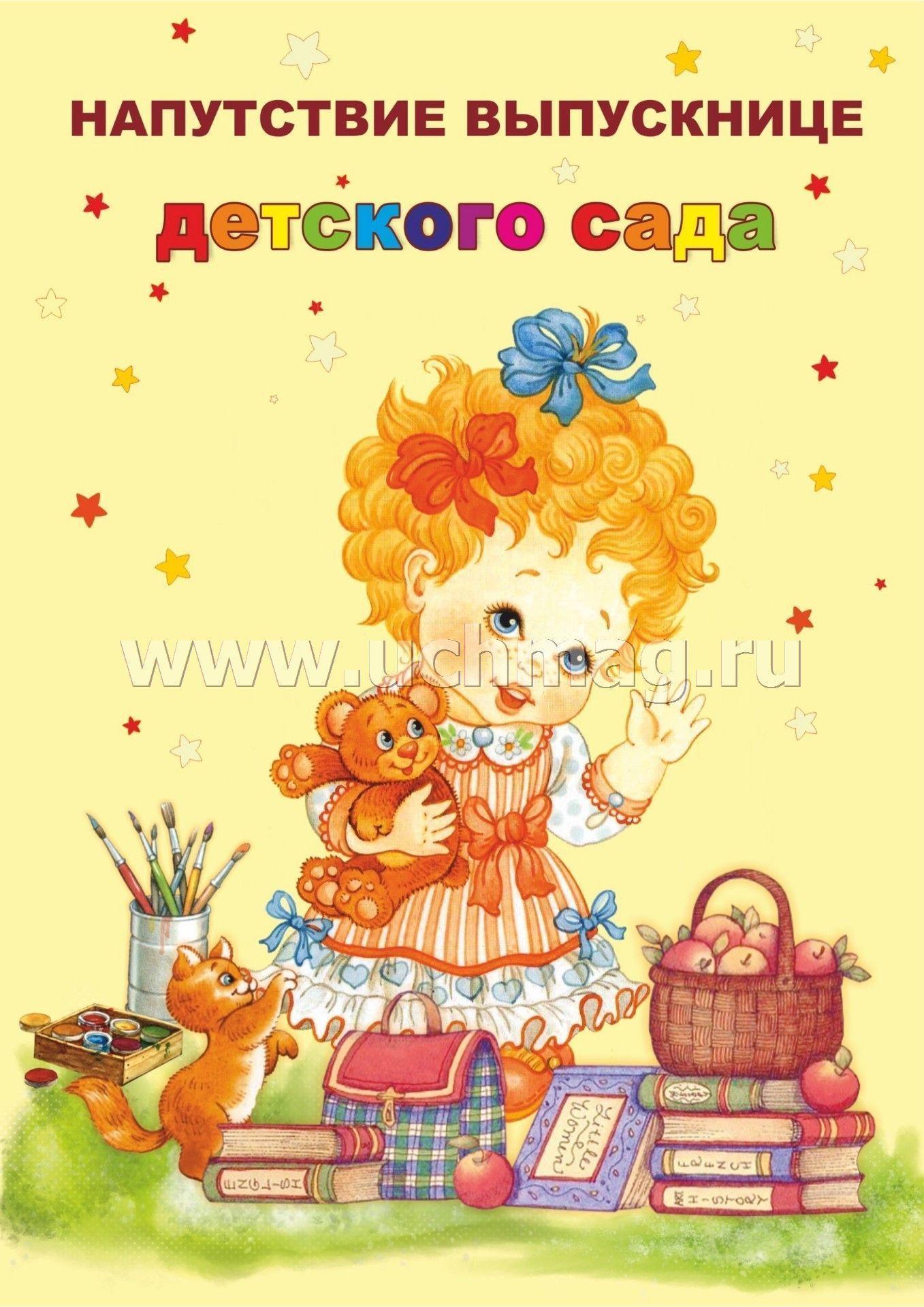 Детский сад поздравления открытки фото 464