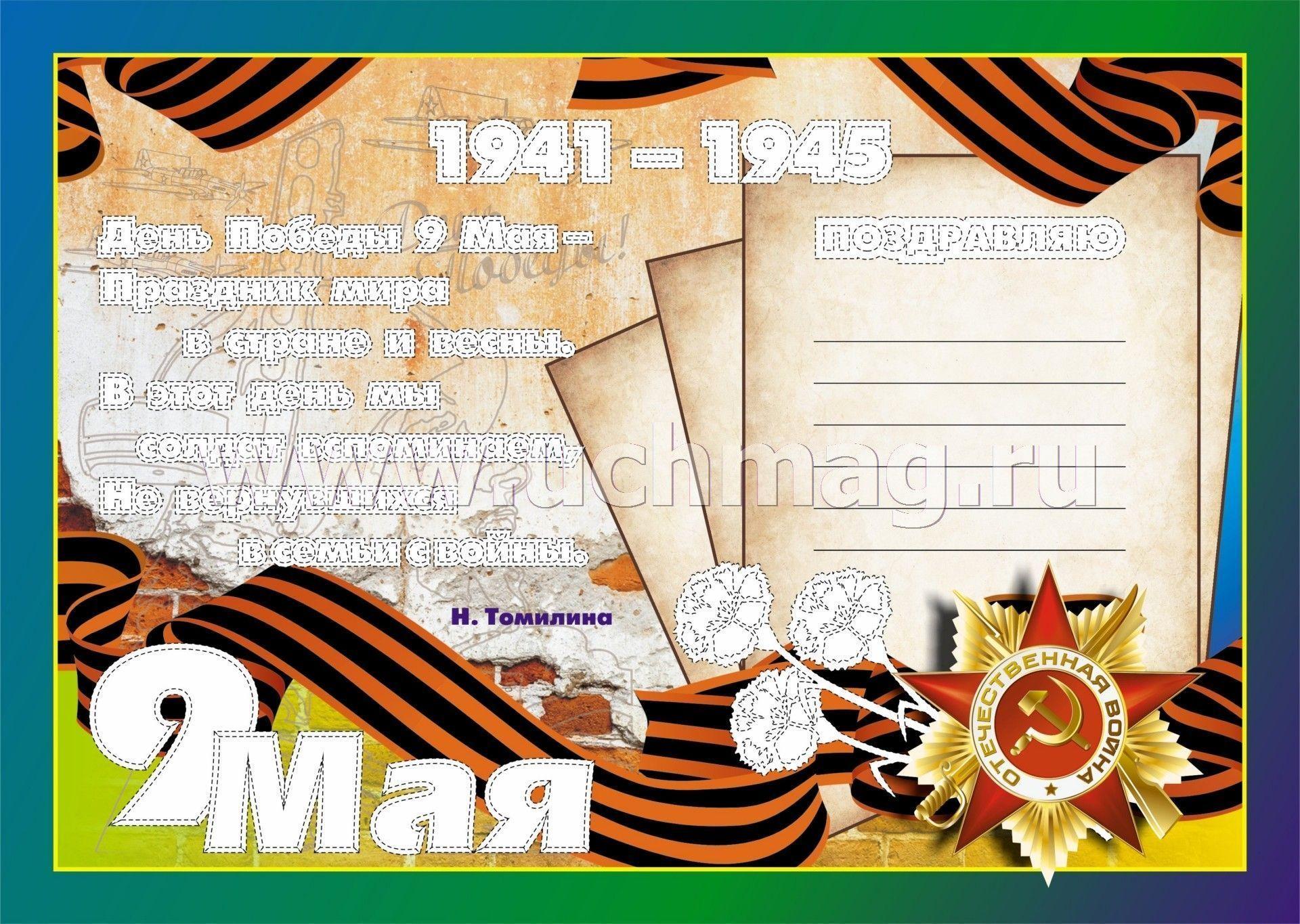 """Открытка-раскраска """"9 мая!"""" – купить по цене: 6,30 руб. в ..."""