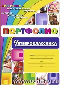 """Комплект-папка """"Портфолио четвероклассника"""""""