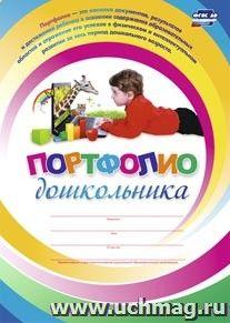 """Комплект-папка """"Портфолио дошкольника"""""""