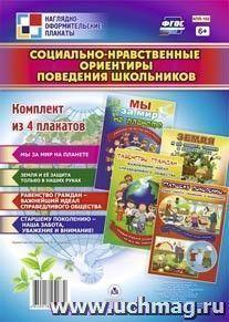 """Комплект плакатов """"Социально-нравственные ориентиры поведения школьников"""": 4 плаката"""