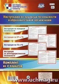 """Комплект плакатов """"Инструкции по правилам безопасности в образовательной организации"""": 4 плаката"""