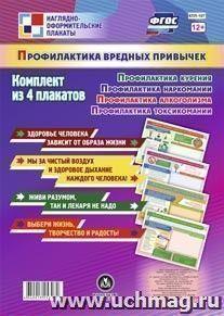 """Комплект плакатов  """"Профилактика вредных привычек"""": 4 плаката"""