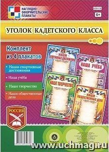 "Комплект плакатов ""Уголок кадетского класса"": 4 плаката"