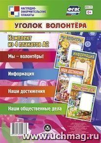 "Комплект плакатов ""Уголок волонтёра"": 4 плаката"