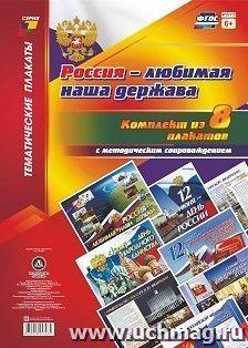 """Комплект плакатов """"Россия - любимая наша держава"""": 8 плакатов с методическим сопровождением"""