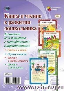 """Комплект плакатов """"Книга и чтение в развитии дошкольника"""": 4 плаката с методическим сопровождением"""