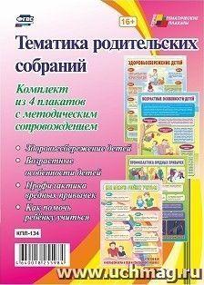 """Комплект плакатов """"Тематика родительских собраний"""": 4 плаката с методическим сопровождением"""