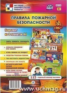 """Комплект плакатов """"Правила пожарной безопасности"""": 8 плакатов"""