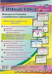 "Комплект плакатов ""Гимнастика"""