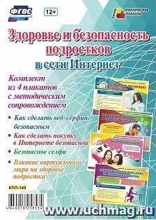 """Комплект плакатов """"Здоровье и безопасность подростков в сети Интернет"""""""
