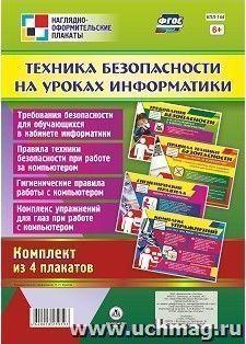 """Комплект плакатов """"Техника безопасности на уроках информатики"""""""