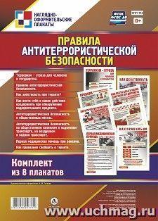 """Комплект плакатов """"Правила антитеррористической безопасности"""": 8 плакатов"""