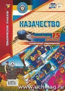 """Комплект плакатов """"Казачество"""": 16 плакатов  с методическим сопровождением"""
