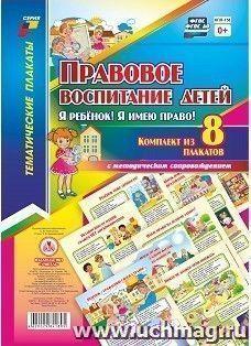 """Комплект плакатов """"Правовое воспитание детей. """"Я ребенок, Я имею право!"""": 8 плакатов  с методическим сопровождением"""