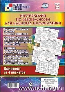 """Комплект плакатов """"Инструктажи по безопасности для кабинета информатики"""": 4 плаката"""
