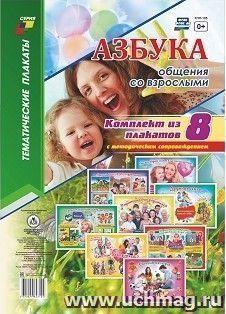 """Комплект плакатов """"Азбука общения со взрослыми"""": 8 плакатов с методическим сопровождением"""