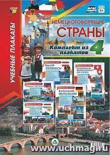 """Комплект плакатов """"Немецкоговорящие страны"""" 4 плаката – купить по цене: 142,20 руб. в интернет-магазине УчМаг"""