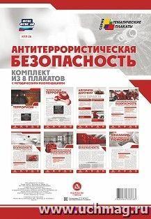 """Комплект плакатов """"Антитеррористическая безопасность"""": 8 плакатов с методическими рекомендациями"""