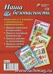"""Комплект плакатов """"Наша безопасность"""" (4 плаката: """"Правила дорожной безопасности"""", """"Правила пожарной безопасности"""", """"Правила работы за компьютером"""", """"Правила личной безопасности"""" с методическим сопровождением)"""