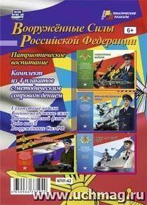 """Комплект плакатов """"Вооружённые силы Российской Федерации"""" (4 плаката с методическим сопровождением)"""