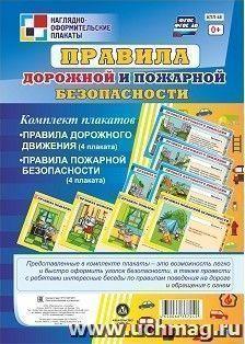 """Комплект плакатов """"Правила дорожной и пожарной безопасности"""": 8 плакатов"""